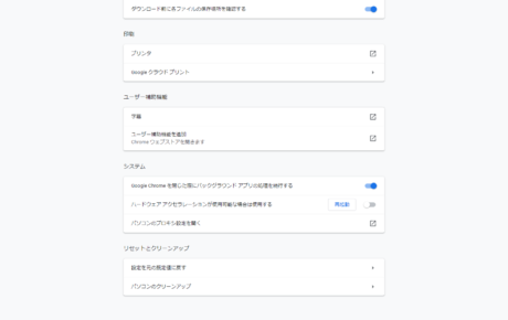 設定 – Google Chrome 2020_04_22 9_53_45 (2)