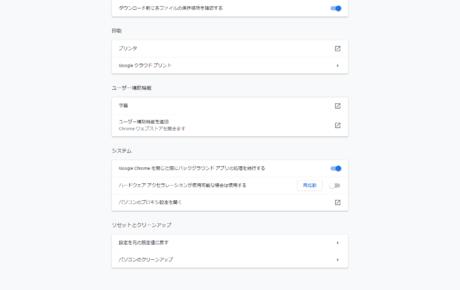 設定 – Google Chrome 2020_04_22 9_53_45 (2)