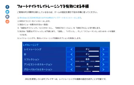 新たな光_ フォートナイトのPC版にてレイトレーシングのサポート開始 – Google Chrome 2020_09_18 9_49_37 (2)